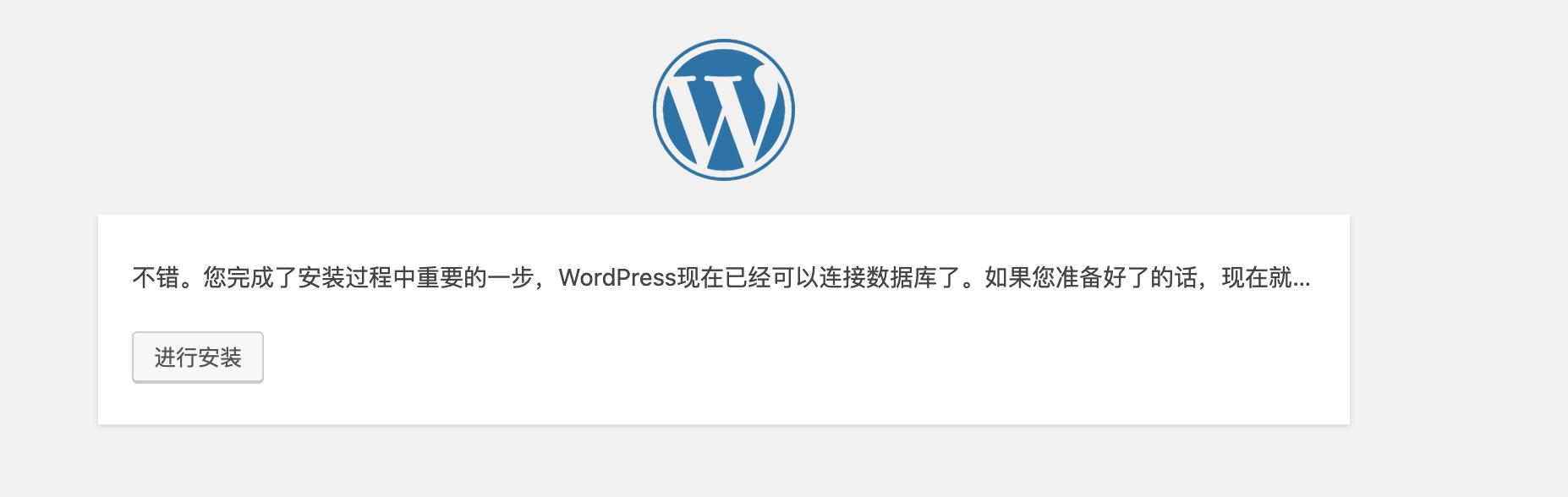 WordPress 配置数据库完成提示