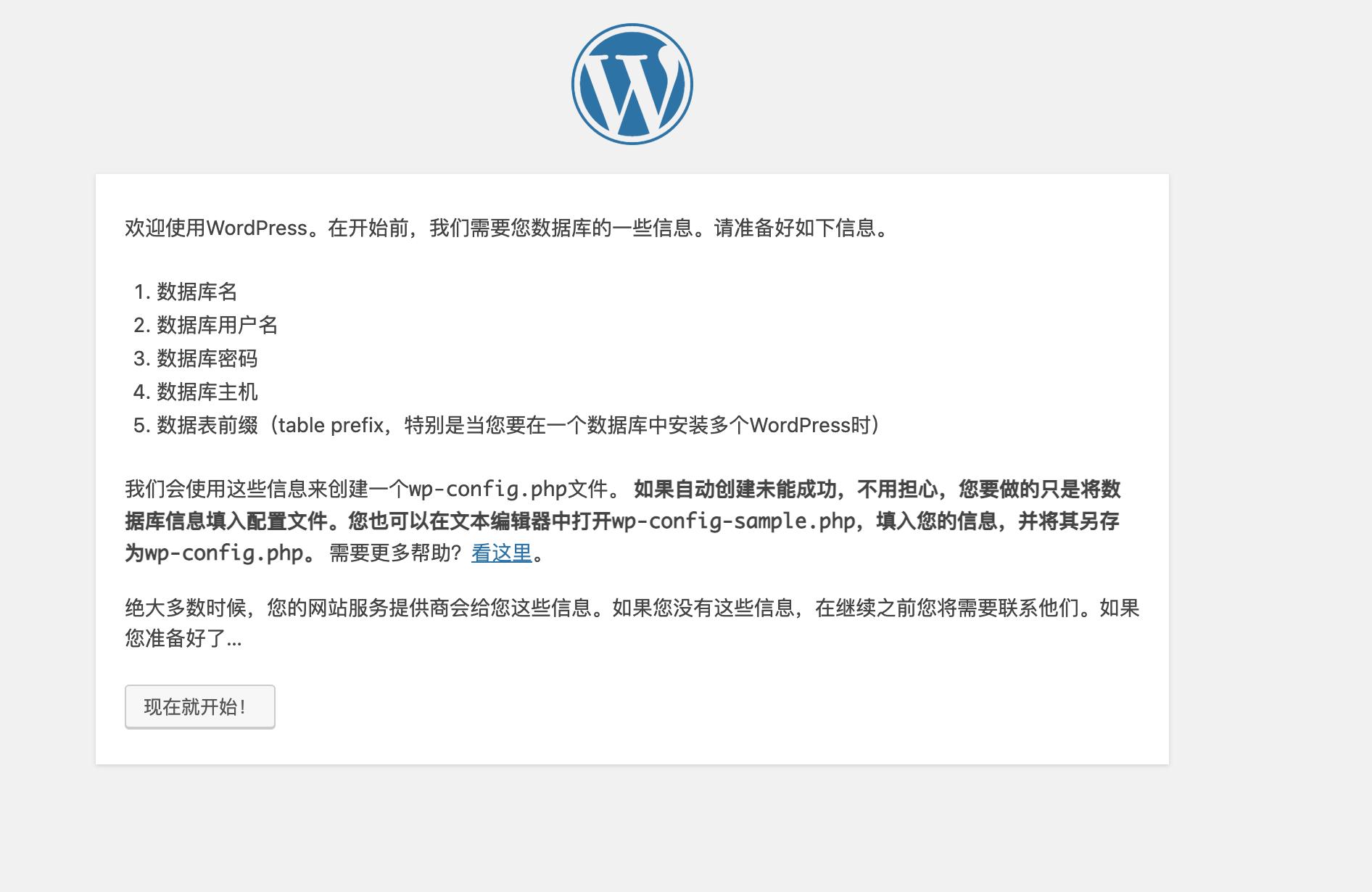 Wordpress 初始化