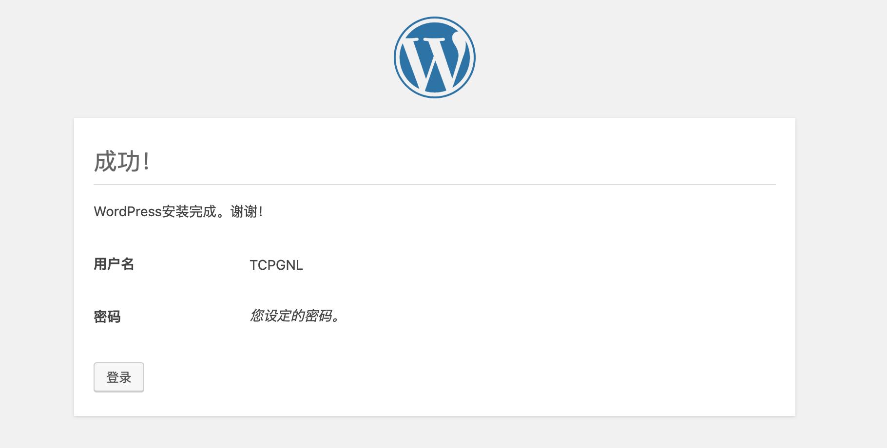 WordPress 安装成功信息